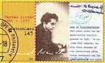 Hannah Arendt (German stamp, 2006, Wikimedia Commons)
